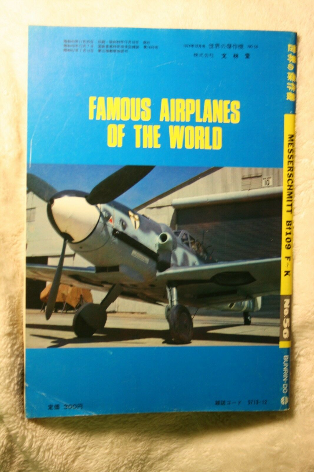 Me109F Bf109F Famous Airplanes of the World 12-1974 Book Very Good Condition |