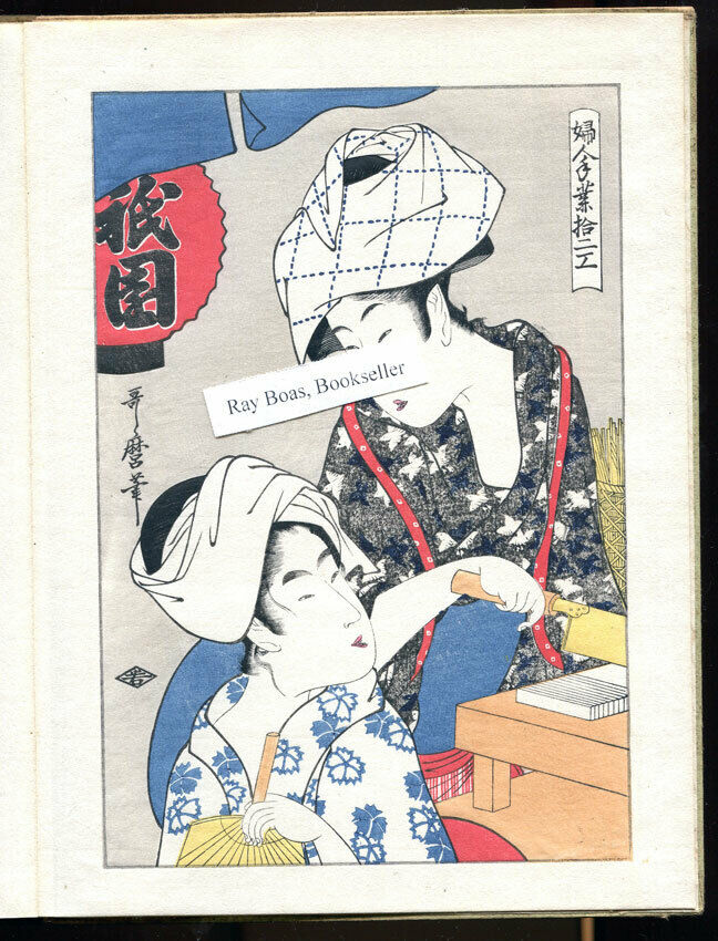 c1956 – PROCESS OF PRINTING WOOD ENGRAVING -UTAMARO 1753-1806 – RED LANTERN SHOP |